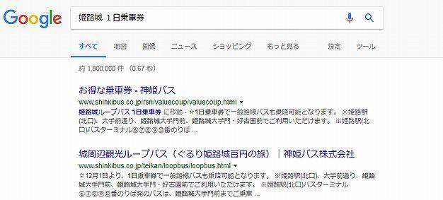 検索結果姫路