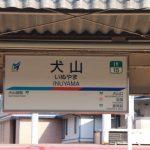犬山城への旅行にアクセスとお土産